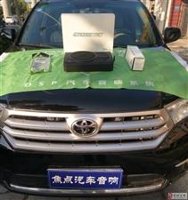 邹城汽车音响改装-汉兰达无损升级音响焦点音响改装