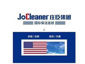 任丘庄臣清洁连锁保洁、家电清洁、瓷砖美缝、甲醛治理