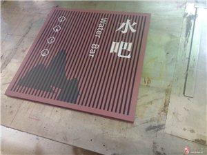 丝网印刷,丝网制版,标牌制作,厂牌制作,铭牌制作