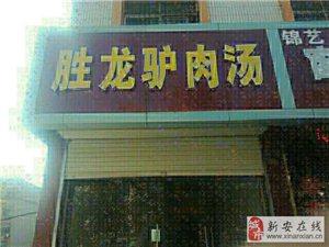 一个位置偏僻的驴肉汤店