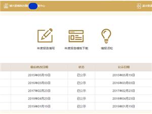 博兴499元专业快速代理注册公司 代理企业年报填写