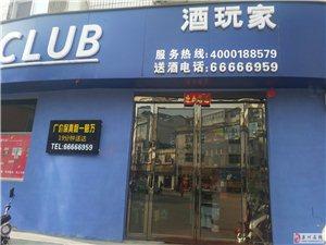 栾川县酒玩家旗舰店很高兴为您服务