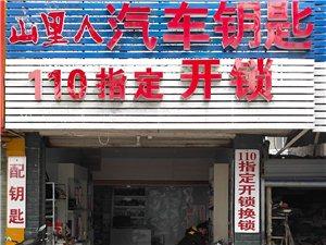 溧水曹氏开锁/换锁服务部(110备案)