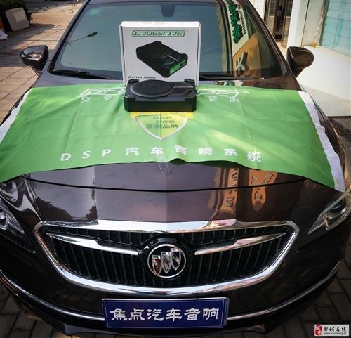 邹城汽车音响改装-新君越安装超低音焦点专业音响隔音