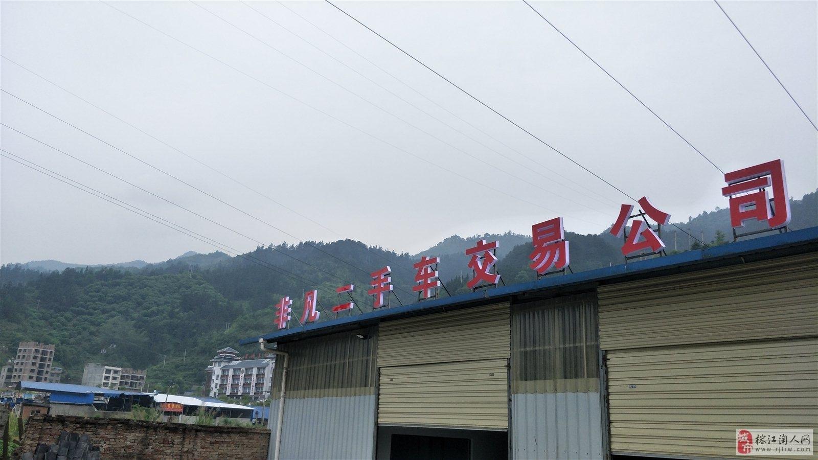 榕江县非凡二手车交易市场有限公司开始营?#36947;玻。。?></a></p>                                         <p class=