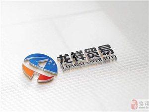 福建省龍祥貿易有限公司市場部