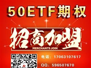 2019年場內期權50ETF期權招商政策!