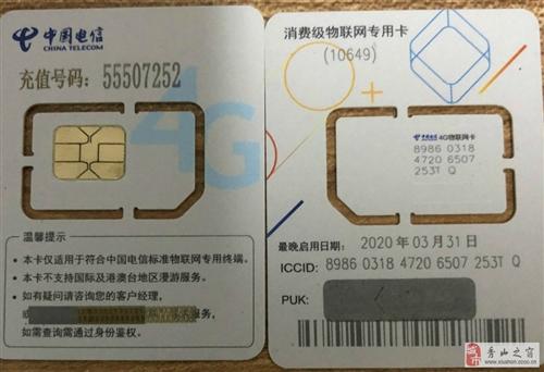 電信4g純流量卡,上網卡,不記名,全國流量,無保底
