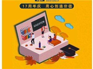 【睿源17周年慶】最強福利優惠開啟!新、老生報名中