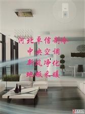 承揽家用、商用中央空调,空气能热泵、新风净化、地板采暖