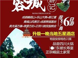 蓉城游記-成都峨眉樂山都江堰青城山熊貓基地雙高六日游