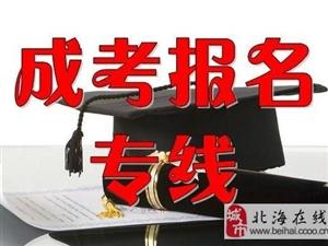 成人高考:桂林理工大学北海函授专科本科学历100%