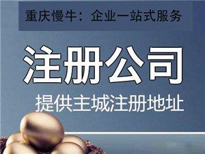 重慶工商注冊、代理記賬、資質、提供注冊地址