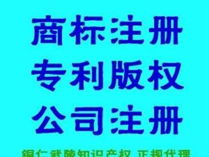 铜仁公司注册、铜仁商标注册、铜仁专利代理一条龙服务