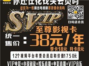 轰动全城  38元全网VIP视频会员12大平台免费看