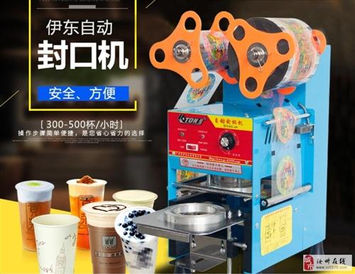 奶茶店所用全套设备九成新,价格面议,可单购