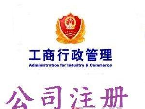 石景山区公司注册、加急石景山公司注册、提供实际注册