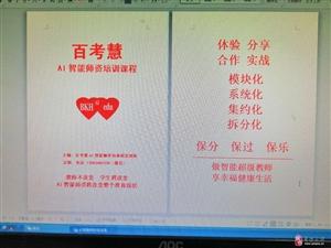 百考慧K12智能师资培训班