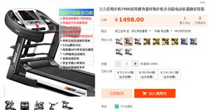 立久佳T900跑步机多功能静音