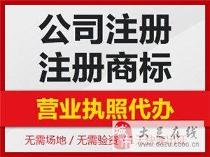 重庆公司/工厂/个体户营业执照快速办理,工商注册