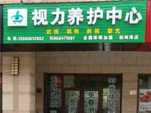 寧波初見視力養護中心《杭州灣店》