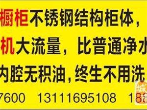 北京金洋橱柜、集成灶、净水机