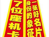 济宁邹城兖州曲阜泗水金乡梁山汶上联通7位座机手机卡
