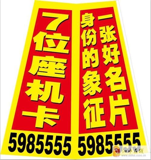 濟寧鄒城兗州曲阜泗水金鄉梁山汶上聯通7位座機手機卡