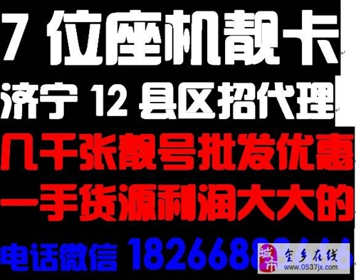 济宁邹城联通7位座机号手机卡小灵通一号通几百张批发