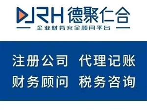 0元注冊公司,專業代理記賬新鄭龍湖孟莊薛店郭店港區
