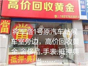 麻城奢侈品回收   麻城黃金回收 麻城名包名表回收