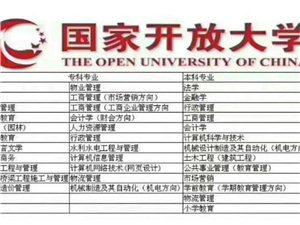 國家開放大學直接報名−−-就找悅達財務!