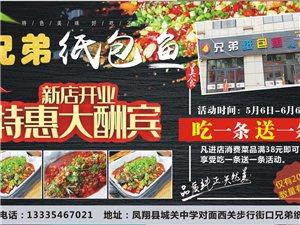 兄弟纸包鱼城关中学店新店开业特惠大酬宾:吃一条送一条