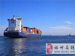 提供福州到臺灣海運快遞服務