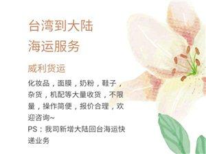 臺灣化妝品鞋子到福州海運專線物流門到門服務