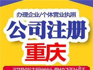 重慶公司注冊變更注銷,商標注冊,經營許可一站式服務