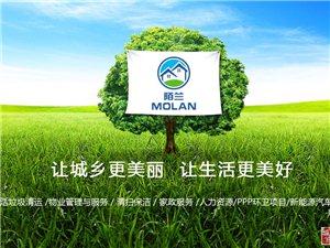 河南陌兰环保科技有限公司
