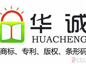 台湾商標註冊 台湾專利申請 台湾版權登記