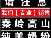 長期銷售江油羊奶粉(秦嶺高山純羊奶粉)