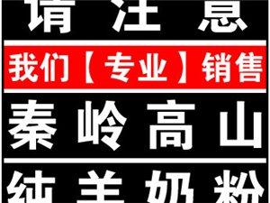 长期销售江油羊奶粉(秦岭高山纯羊奶粉)