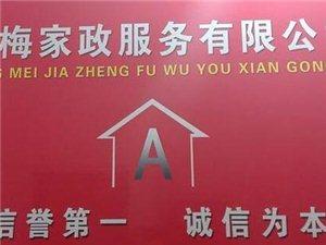 新郑龙湖红梅家政保洁公司。承接大小工程