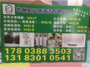 清洗水管和各種電器歡迎致電