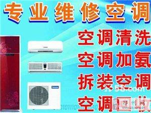 中原区空调维修空调移机空调拆装空调清洗空调空调回收