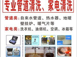 专业管道清洗、家电清洗,电话15890147610