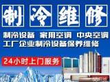 望京空調加氟電話 朝陽區空調移機安裝售后網點