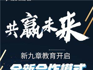"""昆明新九章教育开启""""0加盟费计划""""寻找地址合伙人"""