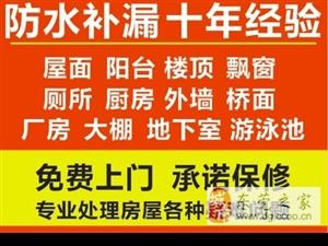 台湾屋面防水莞城外牆防水萬江飄窗補漏厚街衛生間補漏