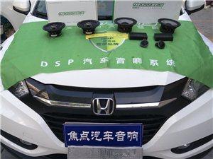 鄒城汽車音響改裝-繽智音響升級焦點專業音響隔音