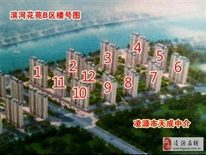 3600/平!濱河花苑5樓90.65平2室!南北通透!首付10.6萬