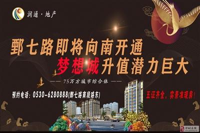 润通·梦想城